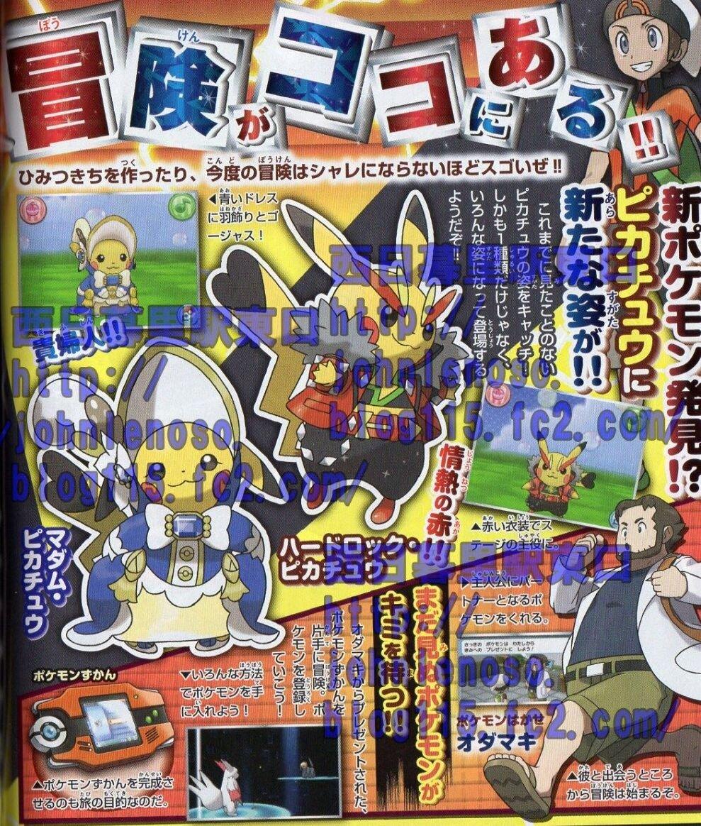 Nueva Pokedex y posible confirmación de los Concursos Pokémon