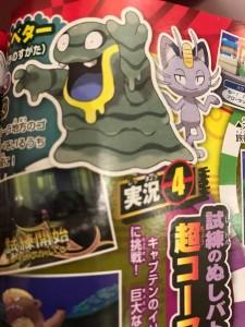 Nueva información de Pokémon Sol y Luna filtrada de la siguiente edición de CoroCoro