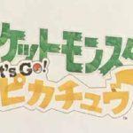 Rumor Sobre Nuevo juego para Switch: Pokémon Let's Go! Pikachu