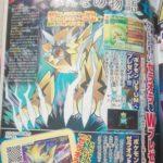 CoroCoro revela que en julio Zeraora se distribuirá en Japón