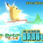 Cambios en los MO + Nuevos ataques para Let's Go, Pikachu, Eevee