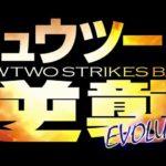 Pokémon: Mewtwo contraataca EVOLUCIÓN