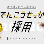 ¡Game Freak está buscando trabajadores!