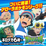 Capítulos 130-133 de Pokémon Sol/Luna Anunciados